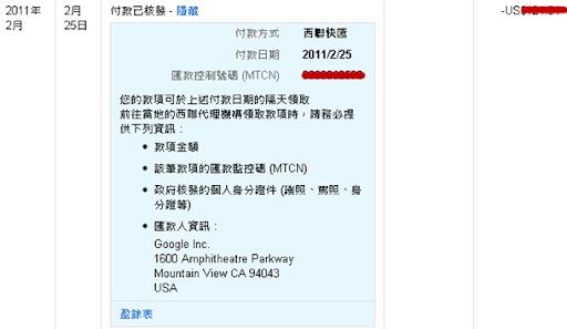 Google Adsense 西聯匯款在臺灣如何領錢